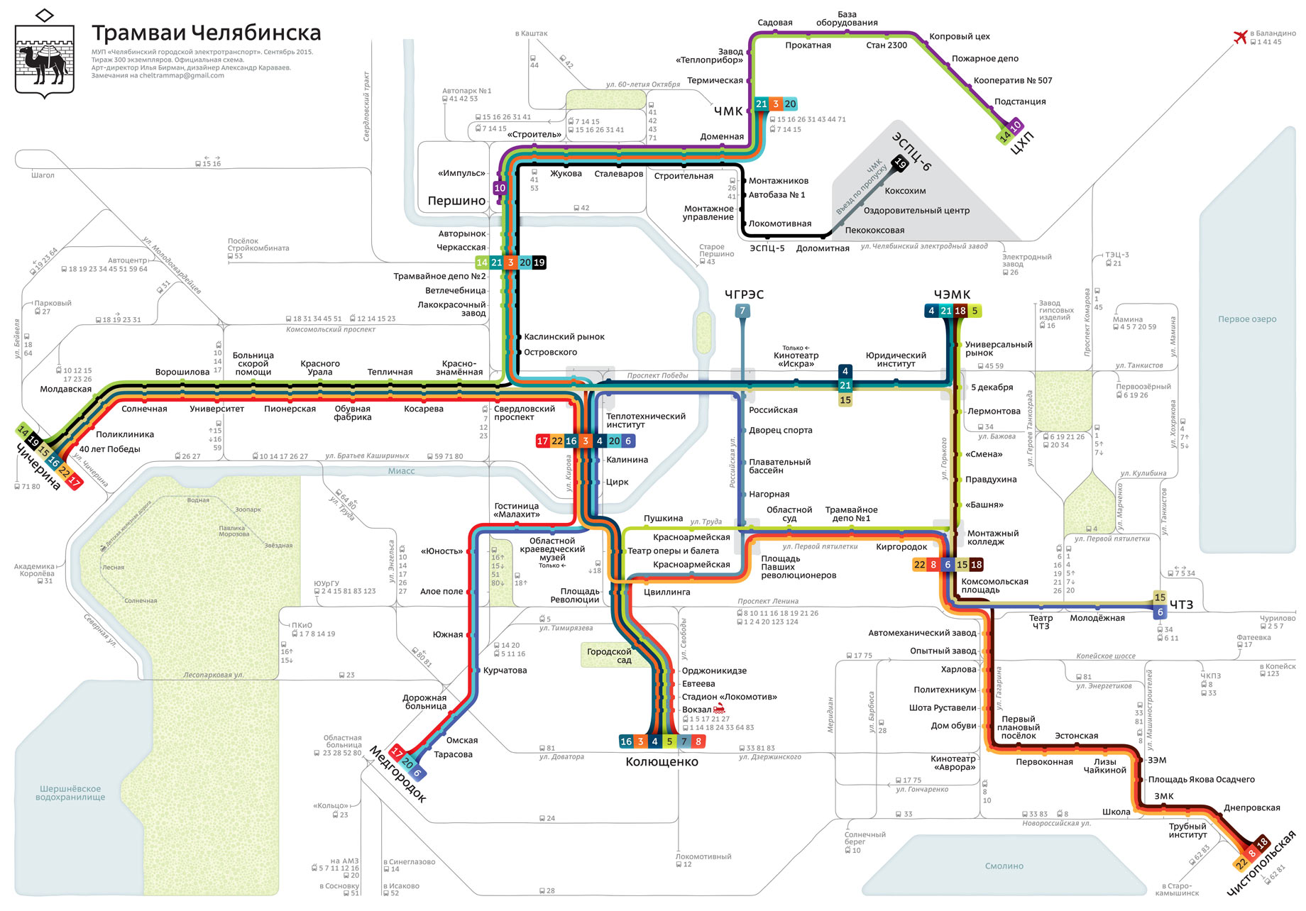New official Chelyabinsk trams diagram
