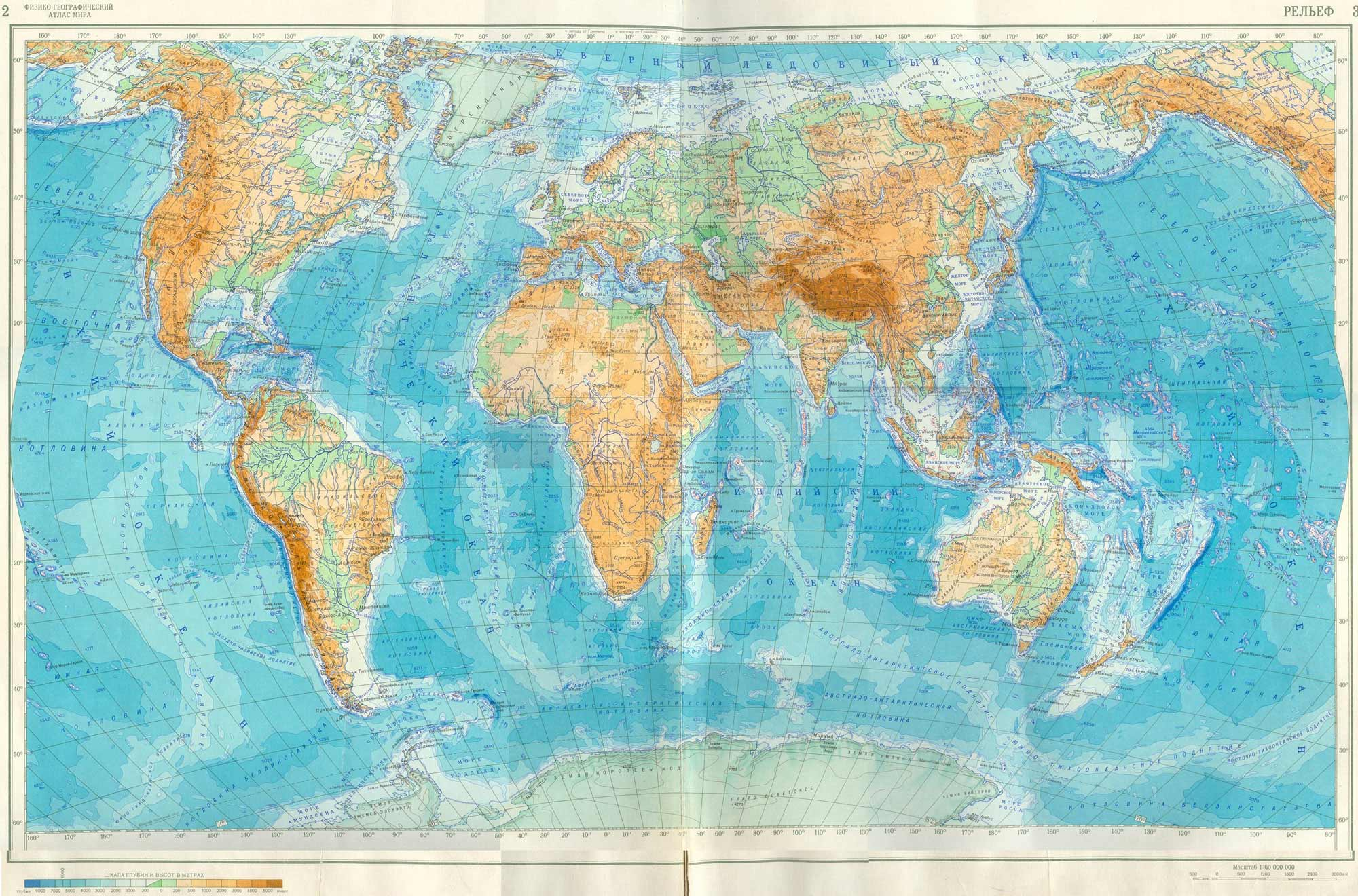 Physical and geographical world atlas (1964)
