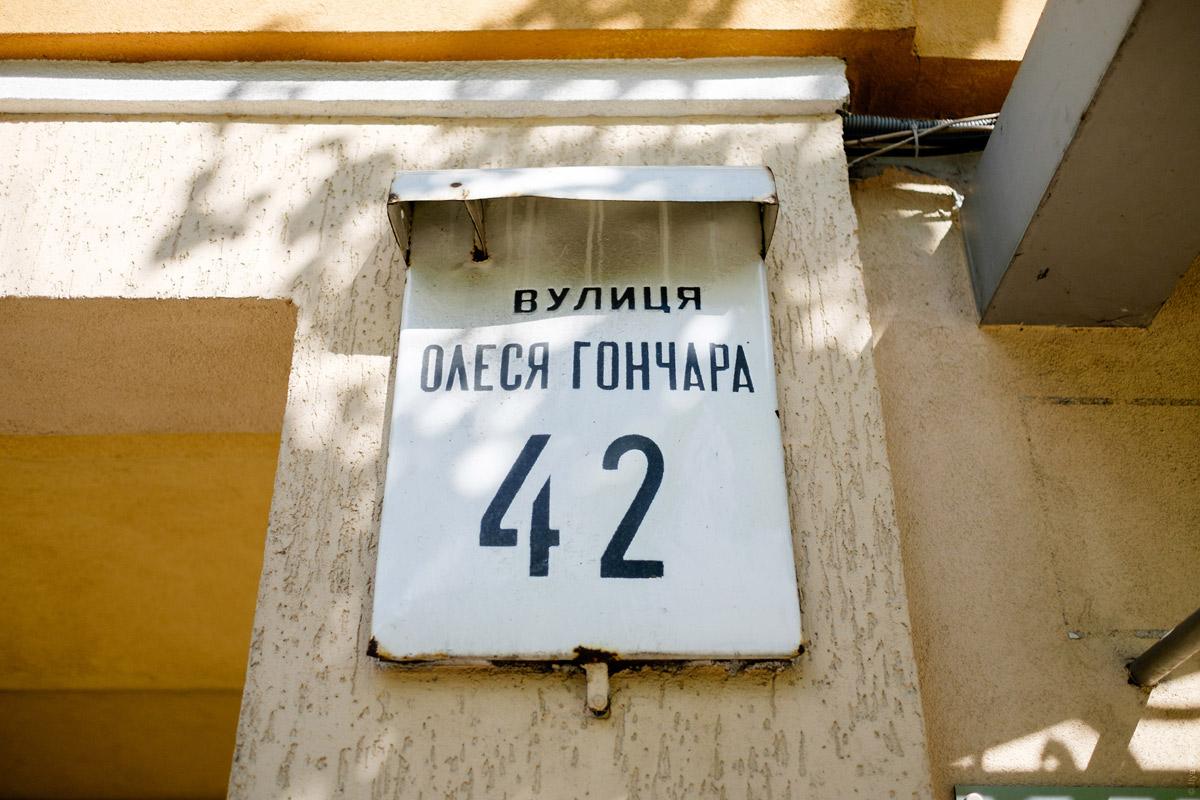 kiev street name plates