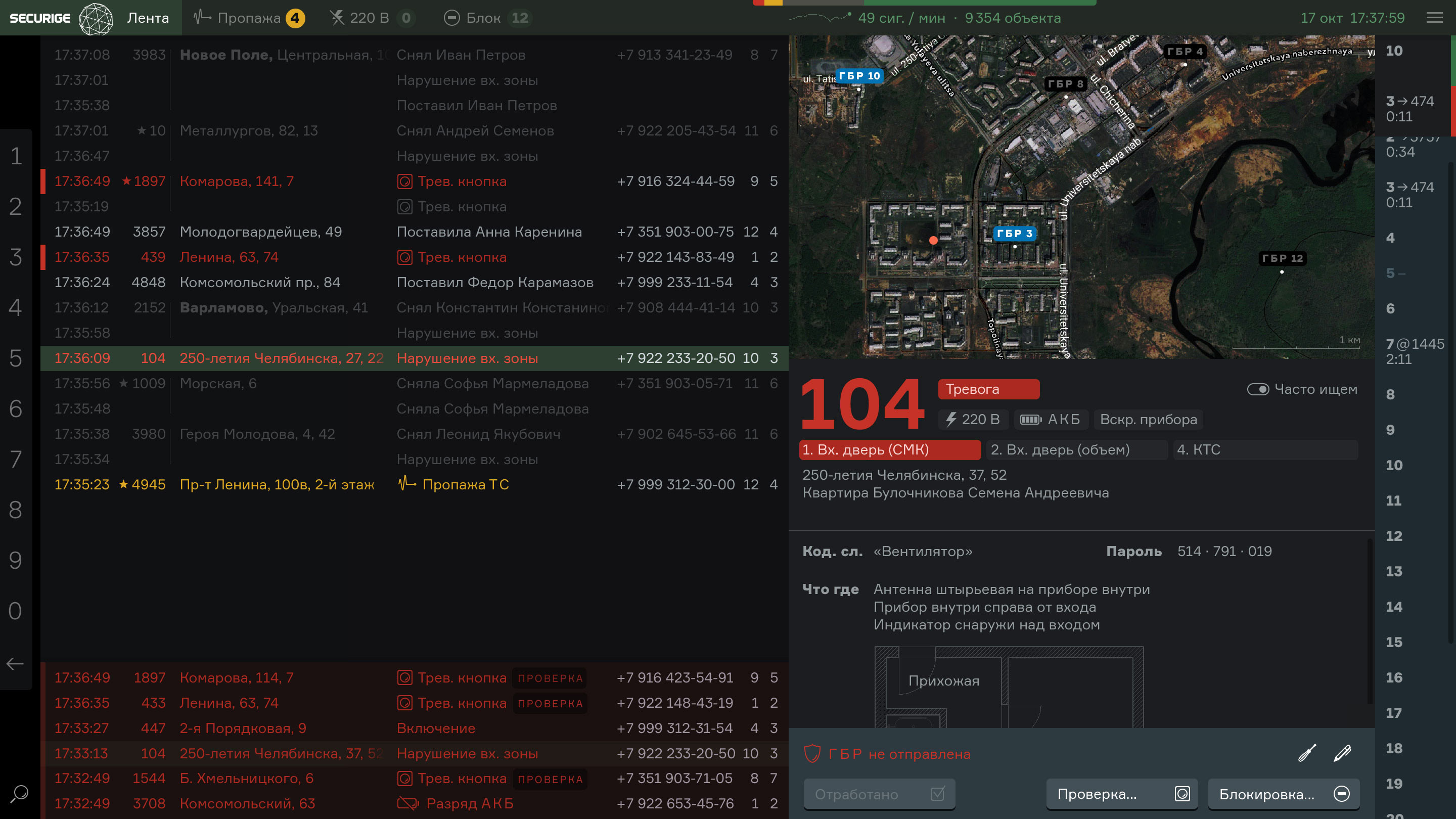 Securige operator user interface